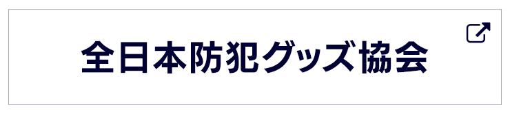 全日本防犯グッズ協会