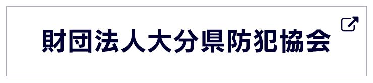 財団法人大分県防犯協会