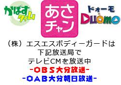 (株)エスエスボディーガードテレビCM